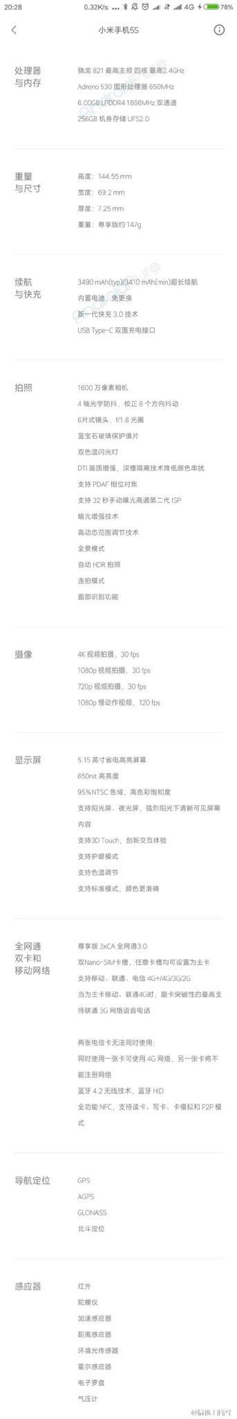 Xiaomi-mi-5s-specs