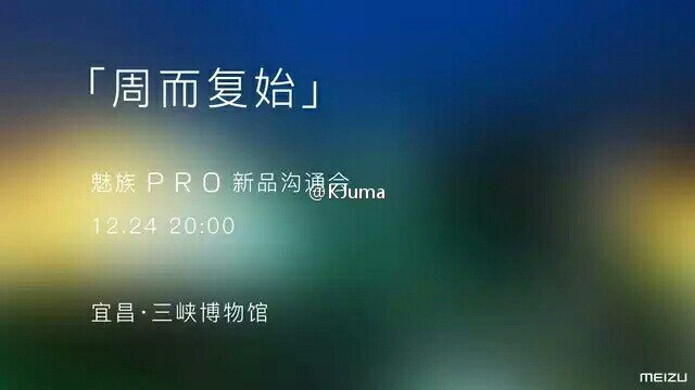 Meizu Pro 7h - Alleged Meizu Pro 7 images with Borderless display leak