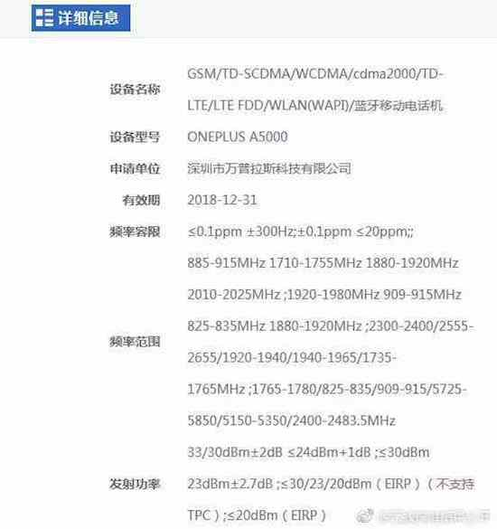 OnePlus 5 A5000 OnePlus 5 A5000 surfaces on China Radio Regulation Authority 1