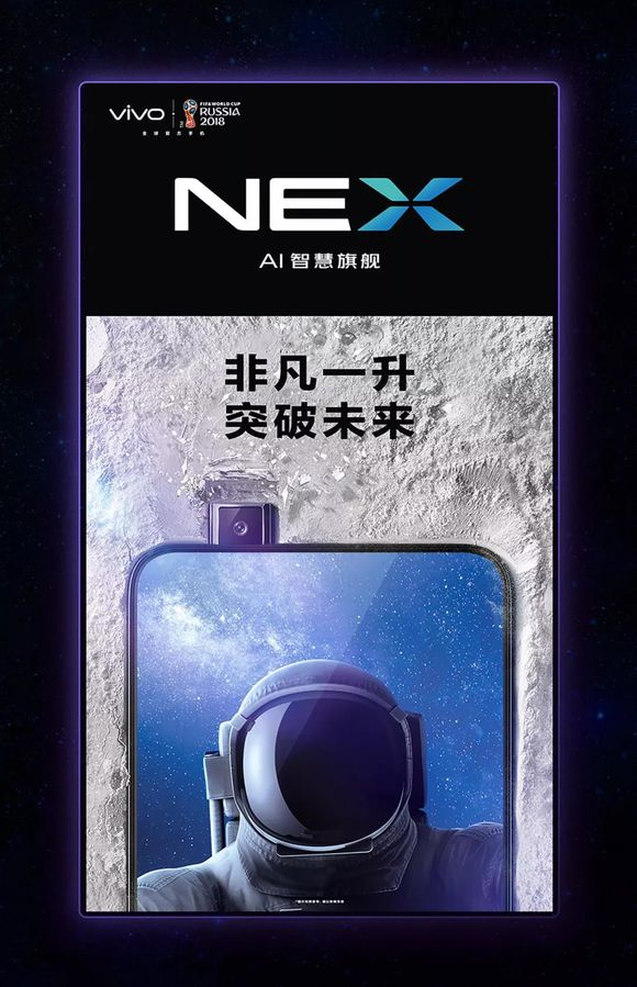Vivo NEX 1 Vivo NEX poster and specifications leak, suggest SD845 and SD710 variants 3