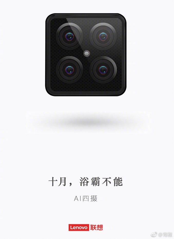 Lenovo 4 Cameras Lenovo teases four camera phone similar to Huawei Mate 20 Pro 1